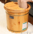 泡腳桶木質40CM洗腳桶過小腿實木足浴桶家用高深桶泡腳盆木桶泡腳 【618特惠】