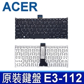 ACER E3-112 黑色 繁體中文 鍵盤 B115-M B116-M P236-M P238-M ES1-111 ES1-111M ES1-131 ES1-311 ES1-331 E3-111