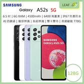 【送玻保】三星 SAMSUNG Galaxy A52S 6.5吋 6G/128G 5G上網 IP67防塵防水 4500mAh 智慧型手機