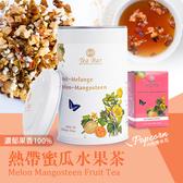 【德國農莊 B&G Tea Bar】熱帶蜜瓜水果茶 中瓶 (160g)
