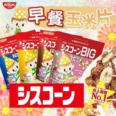 【KP】日本 NISSIN 日清 早餐玉米片 BIG袋裝麥片 草莓玉米片 玉米片 N101836