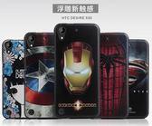King*Shop~HTC Desire 530手機套htc530手機殼卡通浮雕矽膠防摔軟外殼男女款