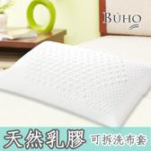 【BUHO】標準釋壓按摩乳膠枕(2入)2入