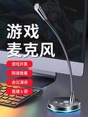 麥克風電腦臺式話筒游戲直播語音會議YY聊天錄音設備有線USB通用 魔法鞋櫃