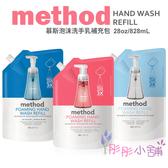 【彤彤小舖】Method 泡沫洗手露 補充包系列 28oz / 828ml 幕斯洗手液