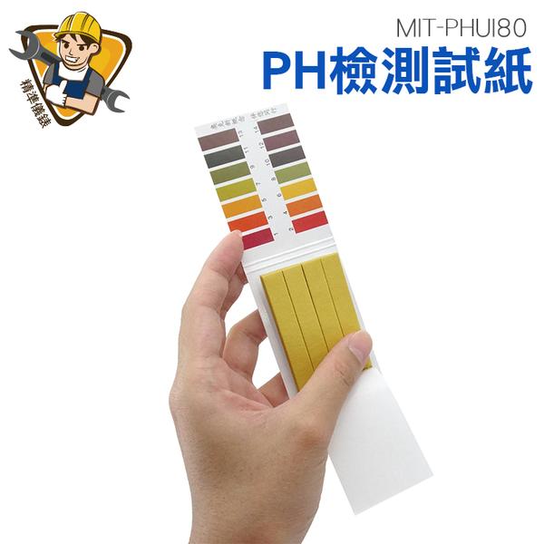 《精準儀錶旗艦店》酸檢測試紙 PH酸堿測試紙 飲水機 飲用水 PH1-14 優質試紙 80張/本 MIT-PHUIP80
