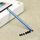 觸控筆 膠頭電容筆華為oppo觸控筆觸屏筆vivo安卓通用手機手寫筆 1995生活雜貨