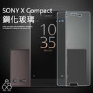 SONY X Compact 鋼化玻璃 保護貼 玻璃貼 鋼化 膜 9H 鋼化貼 螢幕保護貼 手機保護貼