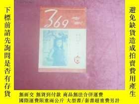 二手書博民逛書店罕見369畫報(第113期)Y11391 出版1940