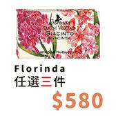 Florinda 芙洛琳達手工香皂~任選三件580元!