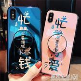 藍光抖音氣囊支架蘋果x手機殼iphone7plus/8plus忙著可愛賺錢6/6s 遇見生活