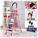 設計師家用折疊梯室內梯加厚碳管四步五步六步人字梯工程梯子【粉色升級加厚碳鋼6步】