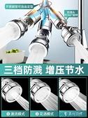 節水器 德國增壓水龍頭防濺頭廚房花灑加長延伸器通用噴頭嘴過濾節水神器 快速出貨