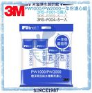 《3M》PW2000 / PW1000逆滲透RO淨水器一年份濾心組合【台灣授權公司貨】【藍色新包裝】