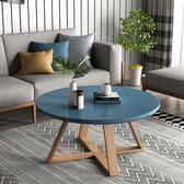 茶几 北歐簡約組合小戶型桌子創意家用客廳經濟型簡易歐式圓形茶桌【開學日快速出貨八折】