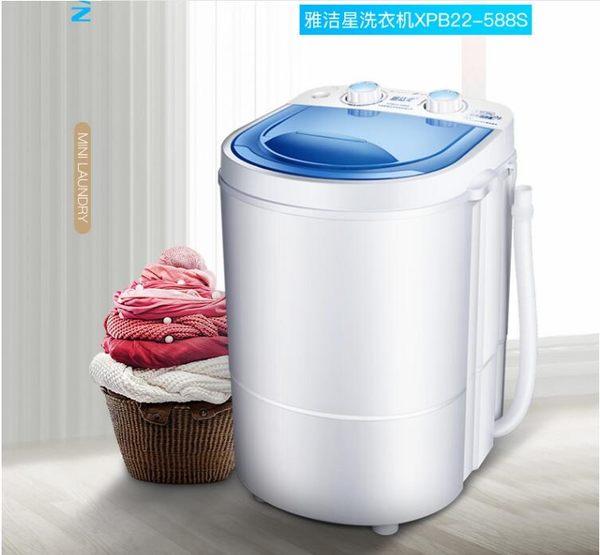 迷妳洗衣機小型單桶筒半全自動寶寶宿舍嬰兒童微型脫水帶甩幹 220V Igo 貝芙莉女鞋