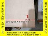 二手書博民逛書店罕見醫學科研資料(增刊)1976一一1Y3057