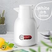 保溫壺家用保溫水壺大容量熱水瓶暖瓶玻璃內膽保溫水瓶1.5L 艾瑞斯居家生活