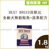 寵物家族-BEST BREED貝斯比 全齡犬無穀鮭魚+蔬果配方1.8kg