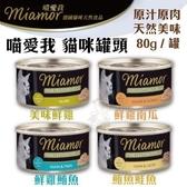 *WANG*【6罐組】德國 Miamor《喵愛我 貓咪罐頭》80g/罐原汁原肉,天然美味的貓咪罐頭