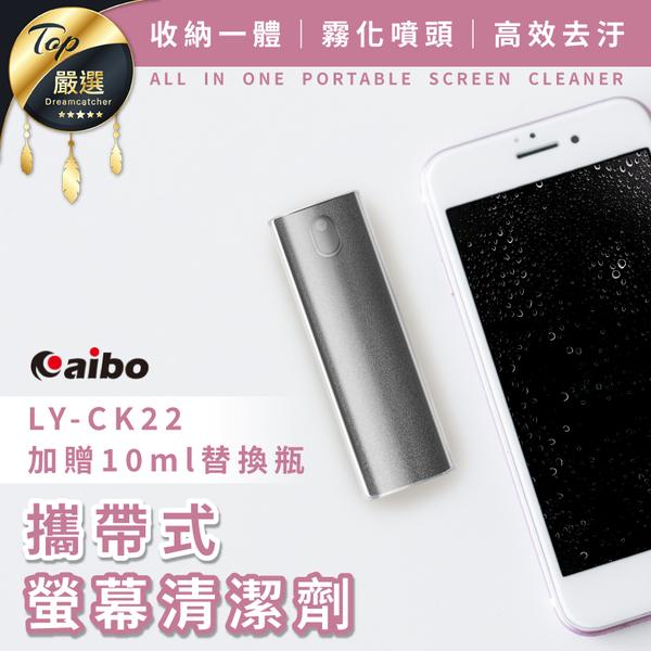 現貨!Aibo 一體式攜帶型螢幕清潔劑 LY-CK22 噴霧擦拭 超纖維布 #捕夢網