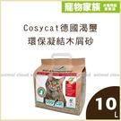 寵物家族-Cosycat德國渴壐環保凝結...