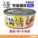 寵物物語 靖特級貓罐(和風系列-米)-鮪魚+米+小魚乾80g【寶羅寵品】