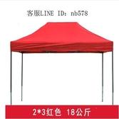 戶外廣告帳篷印字停車折疊遮陽棚伸縮雨棚擺攤棚子四腳帳篷大傘篷2*3重型黑钢(红