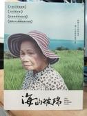 挖寶二手片-T05-007-正版DVD-華語【海的彼端 雙碟紙盒】跨越八十年大東亞苦難歷史的紀錄片(直購