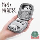 耳機收納包數據線收納盒迷你便攜袋數碼整理保護套【福喜行】