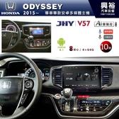 【JHY】2015~19年 HONDA odyssey 專用10吋螢幕 V57系列安卓機 *8核心4+32