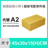 紙箱【45X30X15 CM】【200入】紙盒 超商紙箱 宅配紙箱