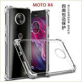 四角空壓殼 摩托羅拉 MOTO G6 Plus MOTO X4 G5S Plus 手機殼 防摔抗震 四角氣墊 全包邊 透明 保護套