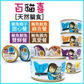 *KING WANG*【12組罐】美國b.f.f. 《百貓喜-天然貓罐》健康無添加腐劑 85g