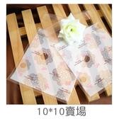 [拉拉百貨]韓國 蕾絲款10*10 自黏袋 餅乾 包裝袋 雪Q餅袋 牛軋糖 手工餅乾 飾品 手工皂袋/糖果/喜糖