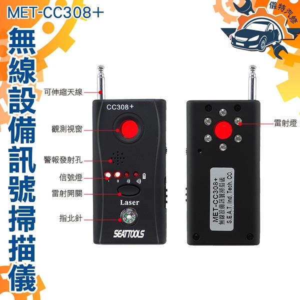 『儀特汽修』T6000反監聽竊聽探測儀防偷拍信號監控定位無線掃瞄設備GPS探測器MET-CC308+