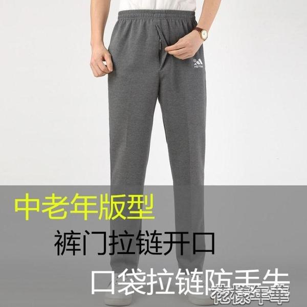 中老年休閒褲男寬鬆40-50歲 夏季薄款中年爸爸老人鬆緊 花樣年華