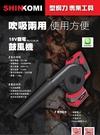 [ 家事達 ]SHIN KOMI -型鋼力 18v 鋰電鼓風機 特價 吹風機 吹葉機