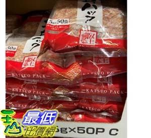 [COSCO代購] C581164 YAMAKI DRIED BONITO 柴魚片 2.5克X50包入