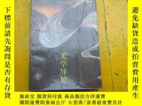 二手書博民逛書店罕見美學導論Y22102 張錫坤 吉林人民 出版1986