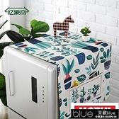冰箱巾蓋布單開雙開門對開門冰櫃防塵罩子簾滾筒式洗衣機蓋布蓋巾KLBH5701611-16【快速出貨】