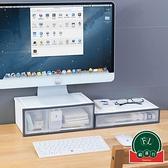 電腦顯示器屏置物支架桌面收納盒增高架子底座墊高整理【福喜行】