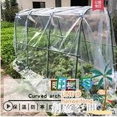 保溫棚家庭花架菜園架防寒種菜陽臺大棚配件室外防凍植物家用架子 【風之海】