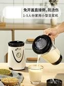 豆漿機福菱豆漿機家用小型全自動免過濾破壁機迷你多功能料理單人非免煮  LX 雙11提前購