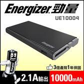 Energizer 勁量 UE10004 10000mAh 行動電源