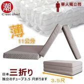 【C est Chic】日式三折獨立筒彈簧床墊3.5尺(知性灰)