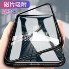 萬磁王 OPPO R15 Pro 手機殼 鋼化玻璃殼 金屬邊框 磁吸 防摔 保護殼 玻璃背蓋 保護套