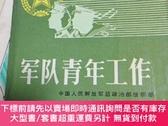 二手書博民逛書店罕見軍隊青年工作Y464788 中國人民解放軍總政治埠組織部 長征出版社 出版1986