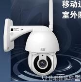 監視器室外云臺無線網絡高清夜視監控器攝像頭家用wifi手機遠程戶外套裝LX聖誕交換禮物