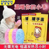 自發熱迷妳暖手寶20個蛋芯+4個暖手蛋殼 暖手蛋替換芯可愛暖手貼 艾莎嚴選